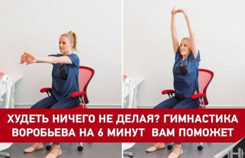 Гимнастика Воробьева для похудения. Гимнастика для офисных работников от Воробьева