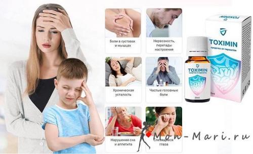 Токсимин от гельминтоза